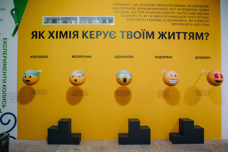 SCIENCE MUSEUM Зона з гормонами, що пояснює, які емоції вони викликають у людини-min